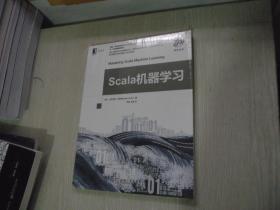 Scala机器学习【全新未开封】