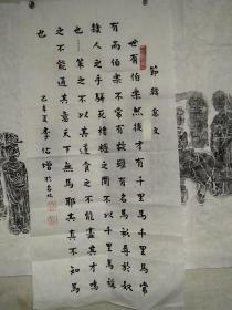 陈立夫秘书、台湾著名书法家、古今中外竹雕艺术第一人——李佑增 书法作品《节韩愈文》一幅(纸本软片,约1.5平尺,钤印:李佑增、康庐等