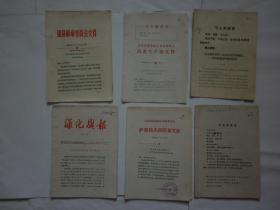 1971---1975年山西临汾、隰县、古县有关《护林公约、护林牌用语参考》《绿化战报(1--6期)》及其他林业材料一组六份.【合售、参阅详细描述】