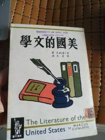 美国的文学 馆藏 港版 正品