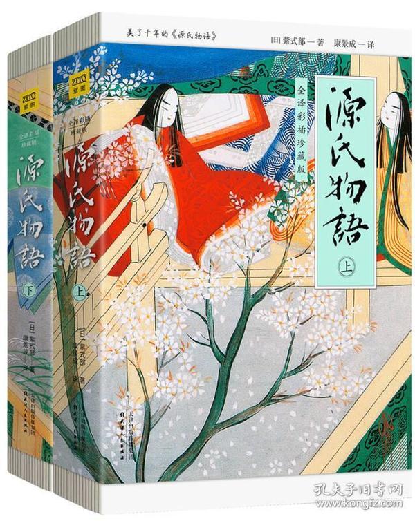 《源氏物语:全译彩插珍藏版》