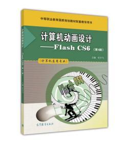 计算机动画设计--Flash CS6 (第4版)