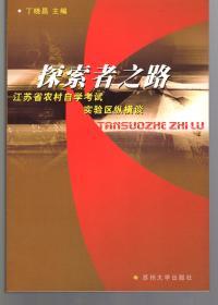 探索者之路:江苏省农村自学考试实验区纵横谈