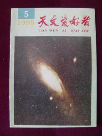天文爱好者1995年第5期