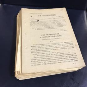 1959-1960年铁道部沈阳铁路局指示通知文件50份以上合售 内容不重样