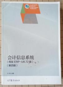 会计信息系统 : 用友ERP-U8.72版