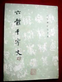 六体千字文 (此为古代书法家赵孟頫书写的《千字文》全文,书体为草、楷、行、隶、小篆、大篆等六体)