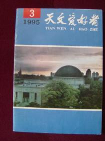 天文爱好者1995年第3期