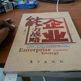 企业能力战略:基于顾客价值经营竞争优势