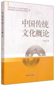 中国传统文化概论 何静 9787506568388 解放军出版社
