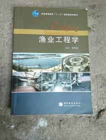 """普通高等教育""""十一五""""国家级规划教材:渔业工程学"""