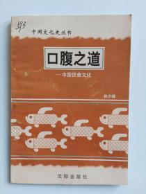 口腹之道一中国饮食文化