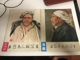 工农兵人物写生 油画,中国画 2册合售 J
