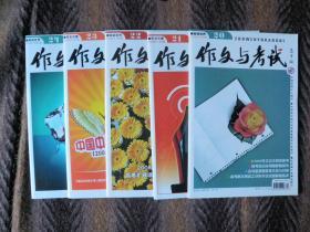 《作文与考试》  高中版   2008年第20、21、22、23、24期  共5卷