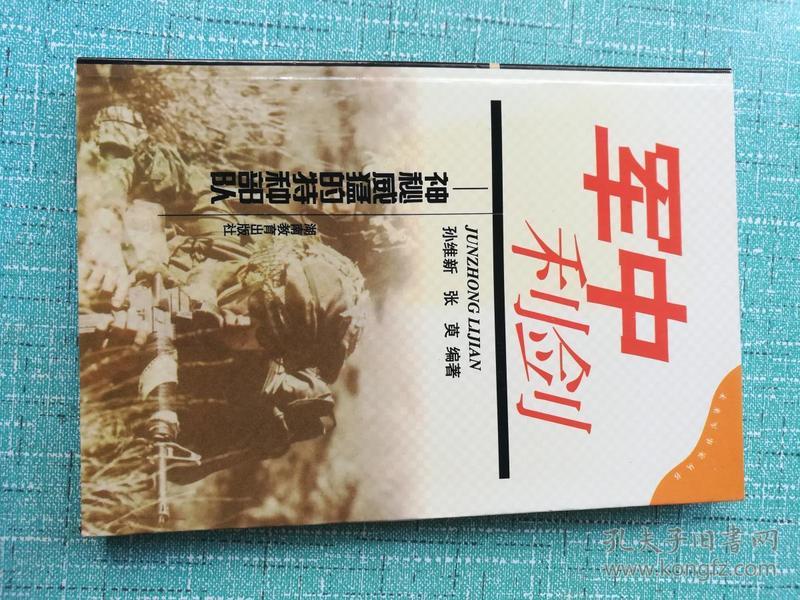 军中利剑(神秘威猛的特种部队)/未来军事家丛书(货号:D4-2    2)