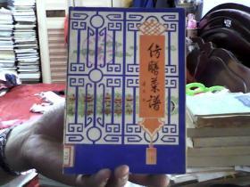 仿膳菜谱 (80年1版1印.32开.88品)/租屋东--架南3横