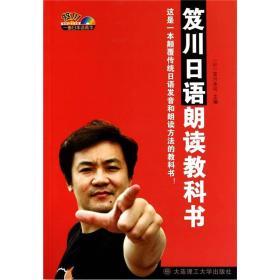 笈川日语朗读教科书(无盘)
