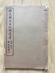 民国1939年 罕见 看风水舆地书  孙光辅先生地理遗墨  线装 32开 一册全 海内孤本