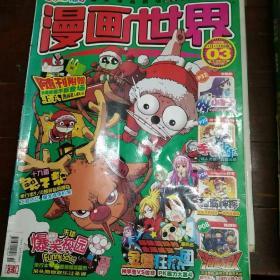 漫画世界2010第3期