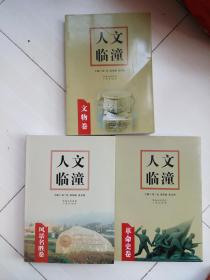 人文监潼  革命史卷       风景名胜卷       文物卷  (全三册)