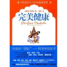 完美健康:流传五千年的印度健康哲学《完美健康》了解身体、能量、精神的相互作用学会饮食、瑜伽、冥想、排毒、按摩的日常养生方法改变生活方式  打造完美健康
