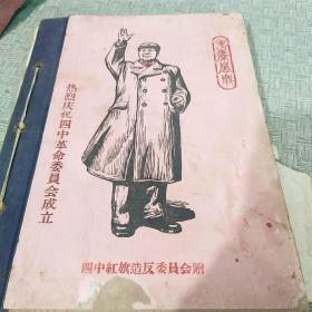 【孤品】毛主席万岁 热烈祝贺四中革命委员会成立 毛主席诗词谱曲 油印版