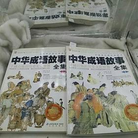 中华成语故事全集   全2卷 第一卷 第二卷  中国学生成长必读书  彩色图文版 北京出版社2005年一版一印