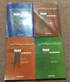 阿拉伯语基础语法(1—4)四册合售