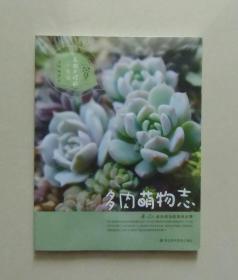 【正版现货】绿手指园艺丛书:多肉萌物志 小扣 桃涩 著