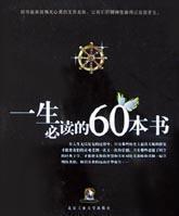 一生必读的60本书张主斌 王晶 北京工业大学出版社 9787563912735