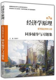 曼昆经济学原理(第7版 宏观经济学分册)同步辅导与习题集