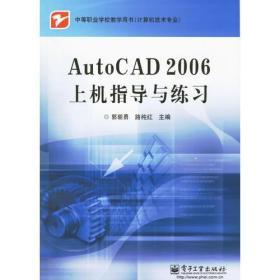 AUTOCAD 2006/上机指导与练习郭朝勇//路纯红