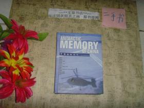 中国南极记忆(三十集大型探索纪录片6DVD)