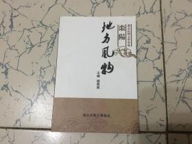 枣阳地方风物 [湖北民间文学集成]