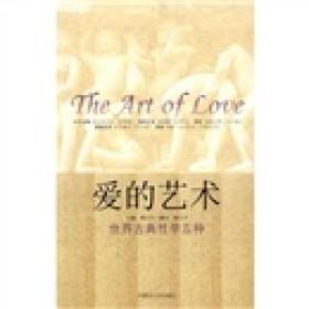 爱的艺术:世界古典性学五种