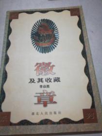 徽章及其收藏