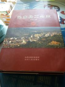 沁水县工会志(晋城沁水)
