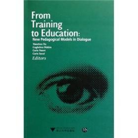 从培训到教育:对话中的新教育模式