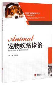 宠物疾病诊治 向邦全 西南师范大学出版社 9787562168072