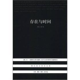 现代西方学术文库:存在与时间(修订译本)