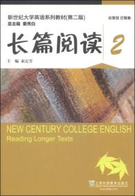 新世纪大学英语系列教材:长篇阅读2(第二版)