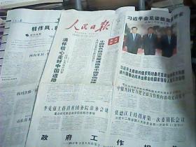 人民日报 2013年3月19 日24版政府工作报告 满怀信心走好中国道路---- 一论同心共筑中国梦 人民论坛当代 中国人的历史担当等
