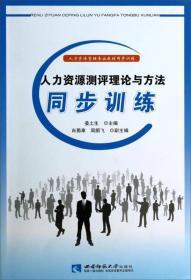 人力资源测评理论与方法同步训练 姜土生 西南师范大学出版社 9787562166757