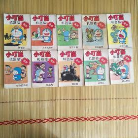 小叮当 机器猫 (最新)全10册(详情看图)