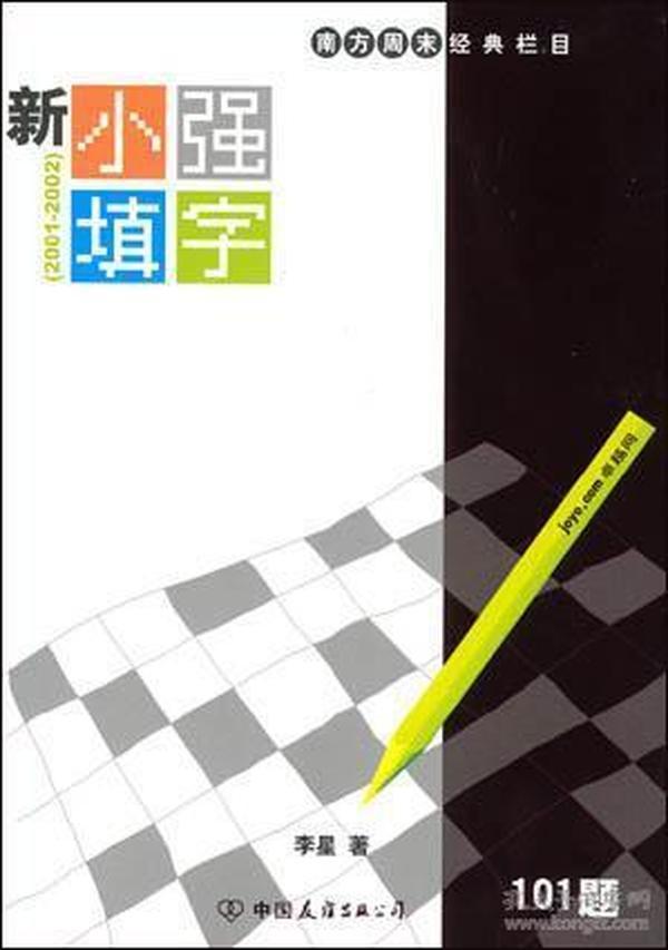新小强填字(2001-2002)