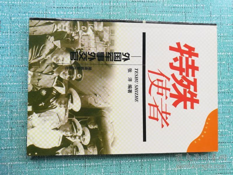 特殊使者(外国军事外交官)/未来军事家丛书(货号:D4-2   2)