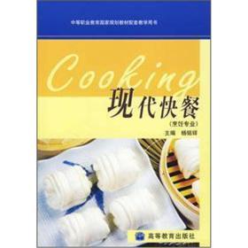 中等職業教育國家規劃教材配套教學用書:現代快餐(烹飪專業)