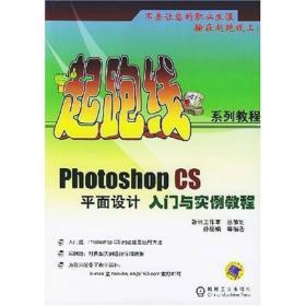 PHOTOSHOP CS平面设计入门与实例教程//起跑线系列教程孙丽娟