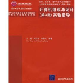 清华大学计算机系列教材:计算机组成与设计(第3版)实验指导