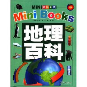 MINI百科全书:地理百科(2012年新版)